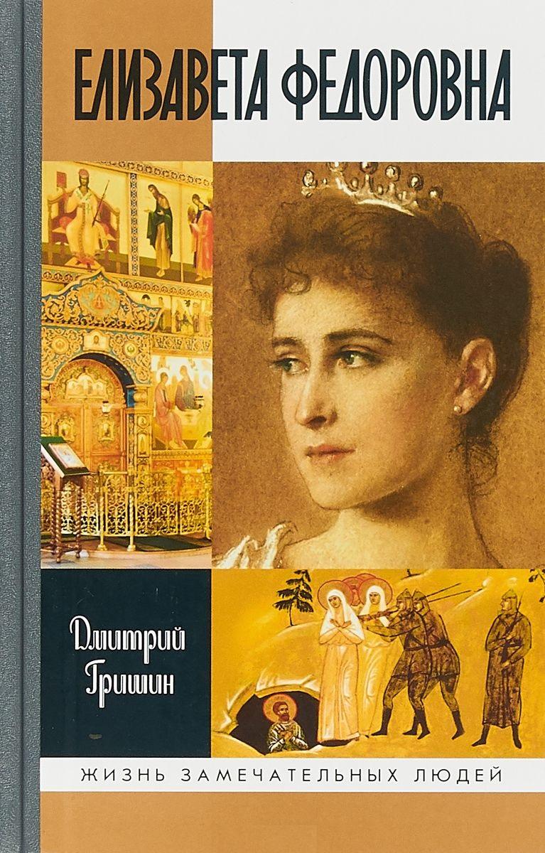 Гришин Д. Елизавета Федоровна ISBN: 9785235041196 гришин д б сергей и елизавета