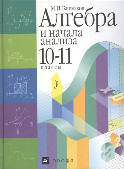 Алгебра и начала анализа 10-11 кл