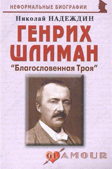 Надеждин Н. Генрих Шлиман Благословенная Троя