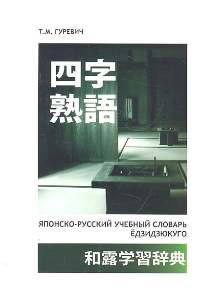Гуревич Т. Японско-русский учебный словарь ёдзидзюкуго