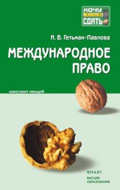Гетьман-Павлова И. Международное право