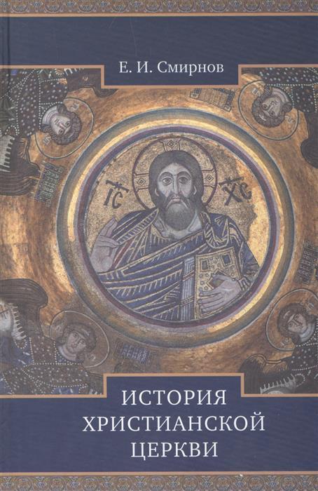Смирнов Е. История Христианской Церкви