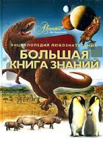Миронова С., Огуреева Г. (ред.) Большая книга знаний