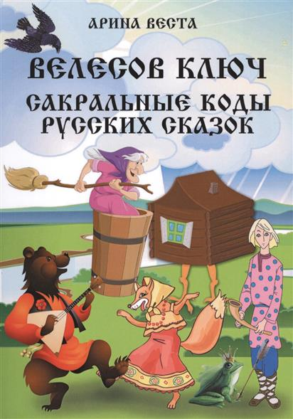 Веста А. Велесов Ключ. Сакральные коды русских сказок