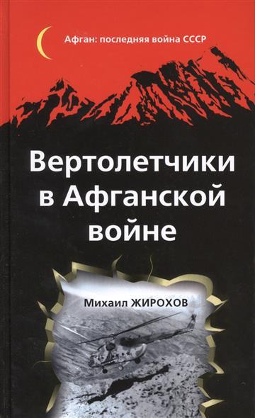 Жирохов М. Вертолетчики в Афганской войне