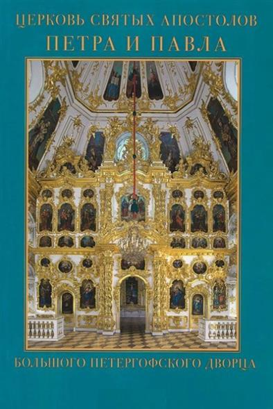 Буланая Н. Церковь Святых Апостолов Петра и Павла Большого Петергофского дворца