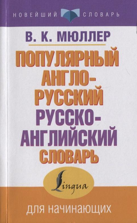 Мюллер В. Популярный англо-русский русско-английский словарь все цены