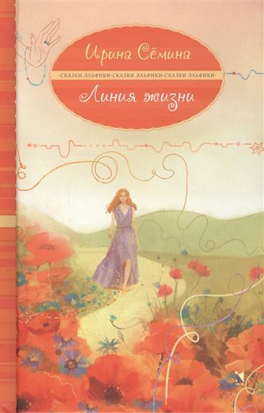 Семина И. Линия жизни. Сказки Эльфики