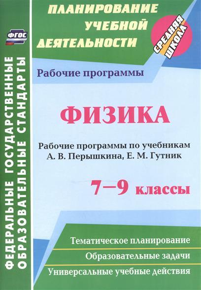 Физика. 7-9 классы. Рабочие программы по учебникам А.В. Перышкина, Е.М. Гутник