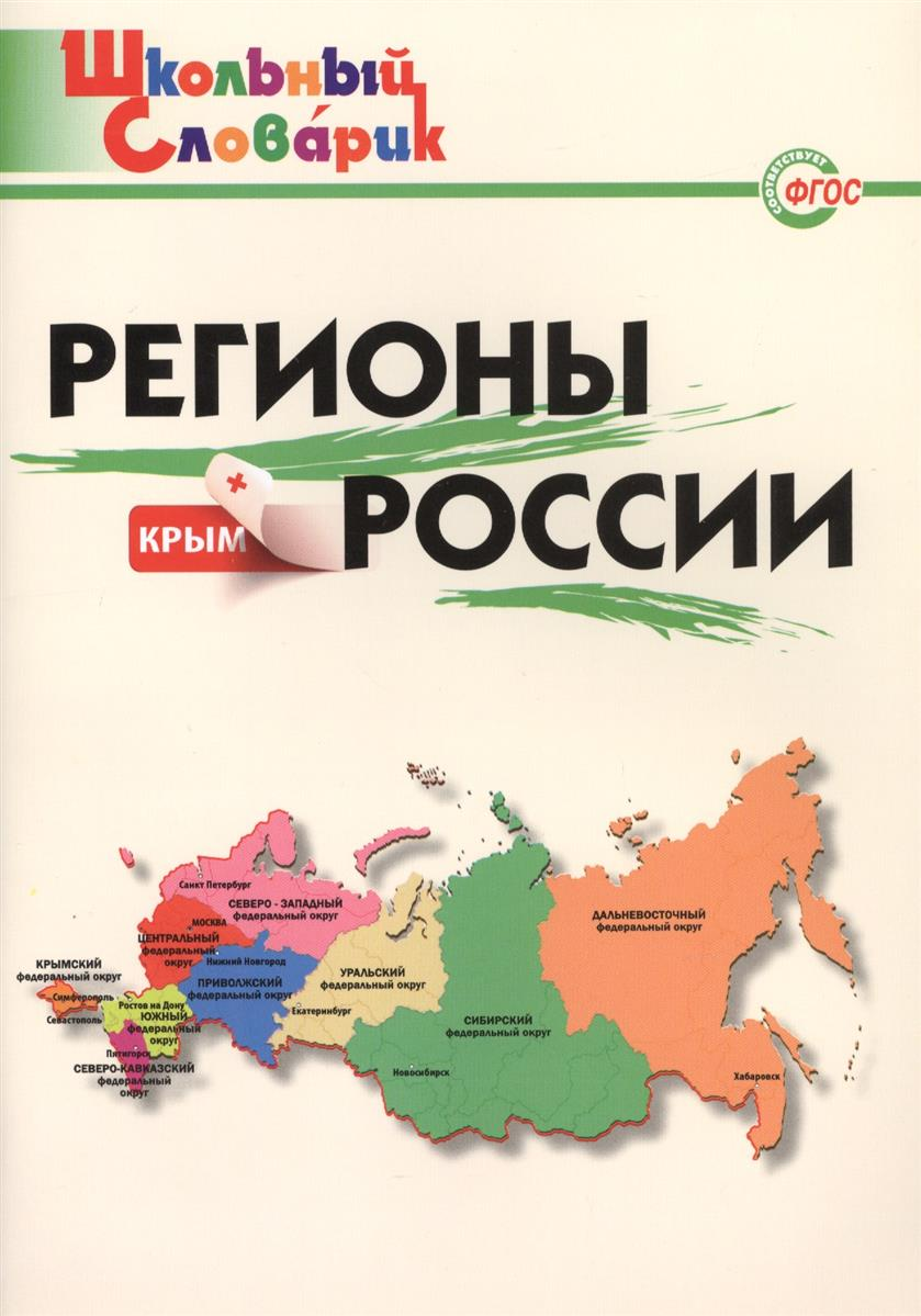 Регионы России. Начальная школа. Новое издание