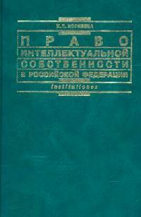 Корнеева И. Право интеллектуальной собственности в РФ корнеева н в прогулки по казани