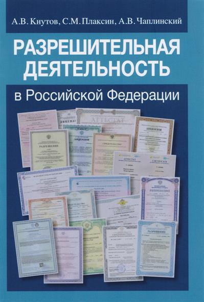 Разрешительная деятельность в Российской Федерации