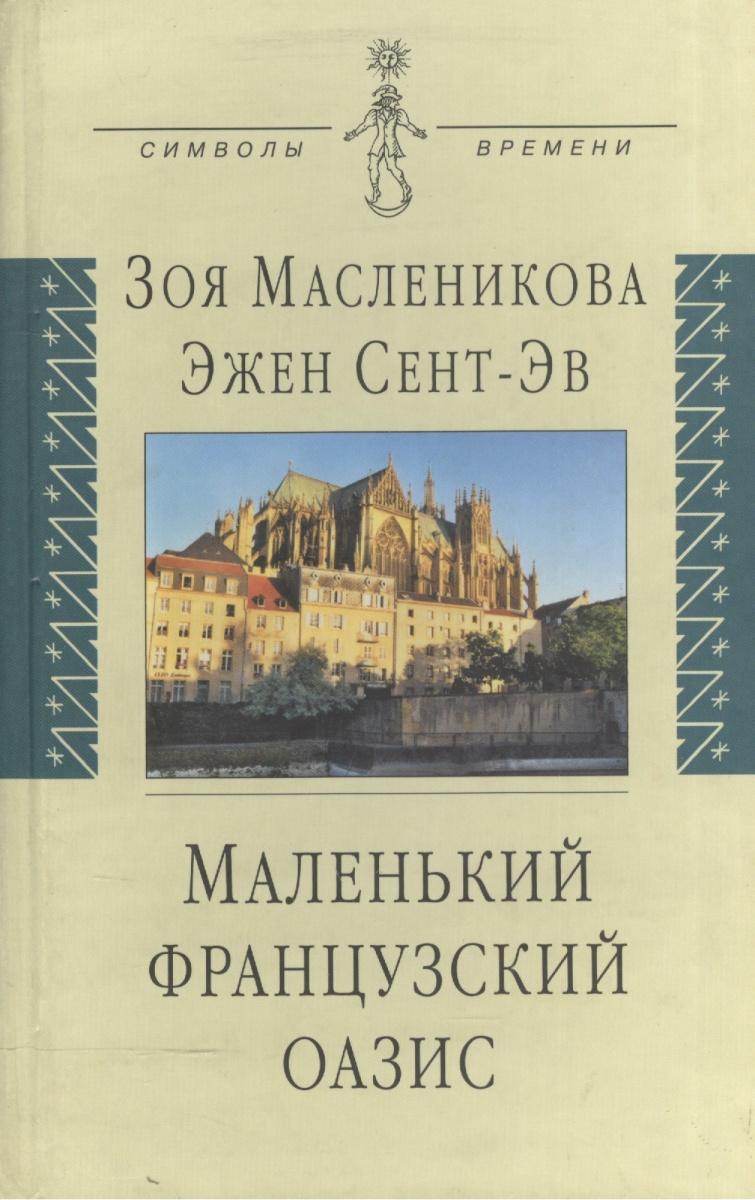 цены Масленикова З., Сент-Эв Э. Маленький французский оазис