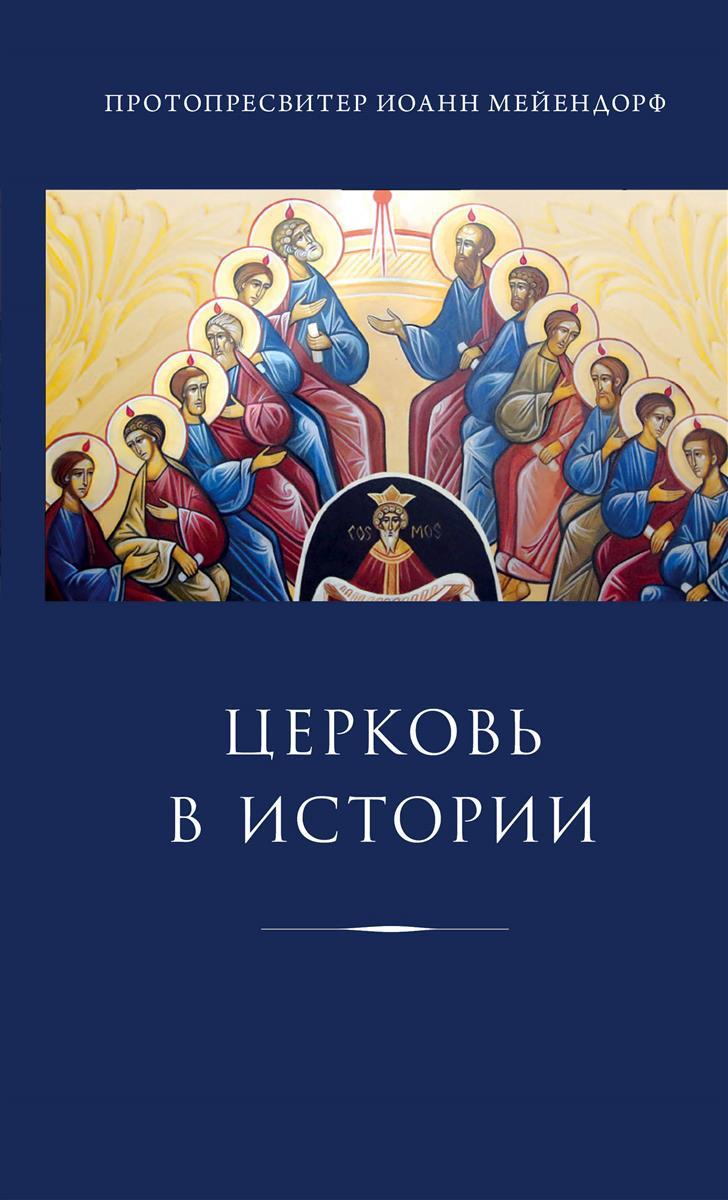 Мейендорф И. Церковь в истории. Статьи по истории Церкви ISBN: 9785040905553