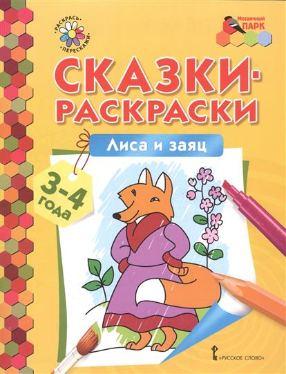 Печерская А.: Сказки-раскраски. Лиса и заяц. 3-4 лет