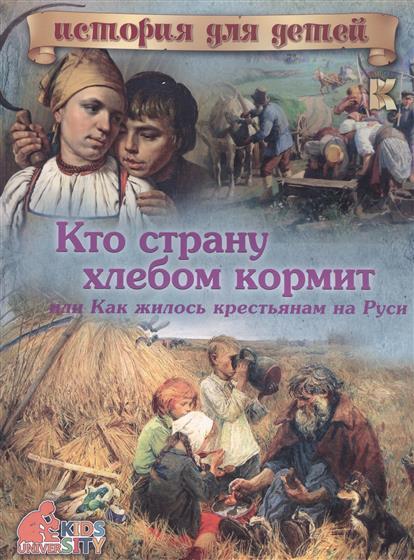 Кто страну хлебом кормит, или Как жилось крестьянам на Руси