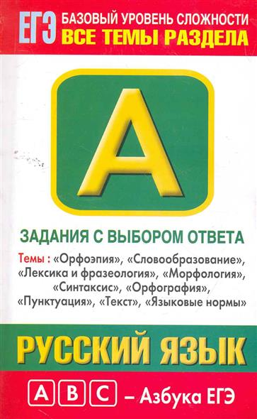Русский язык Задания с выбором ответа Часть А