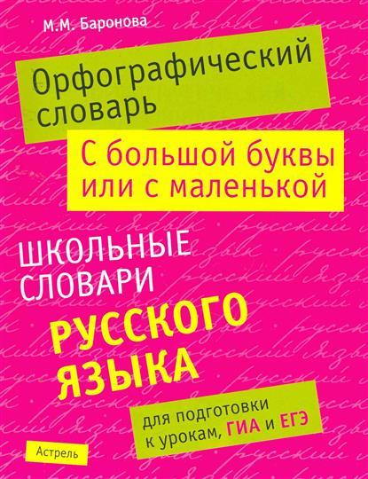 Баронова М.: Орфографический словарь С большой буквы...