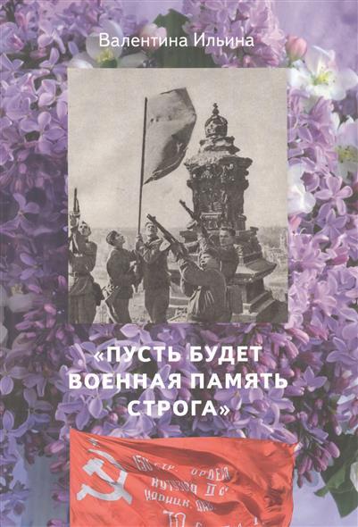 """Ильина В. """"Пусть будет военная память строга"""". К истории Знамени победы"""