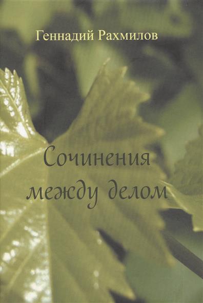 Фото - Рахмилов Г. Сочинения между делом между делом