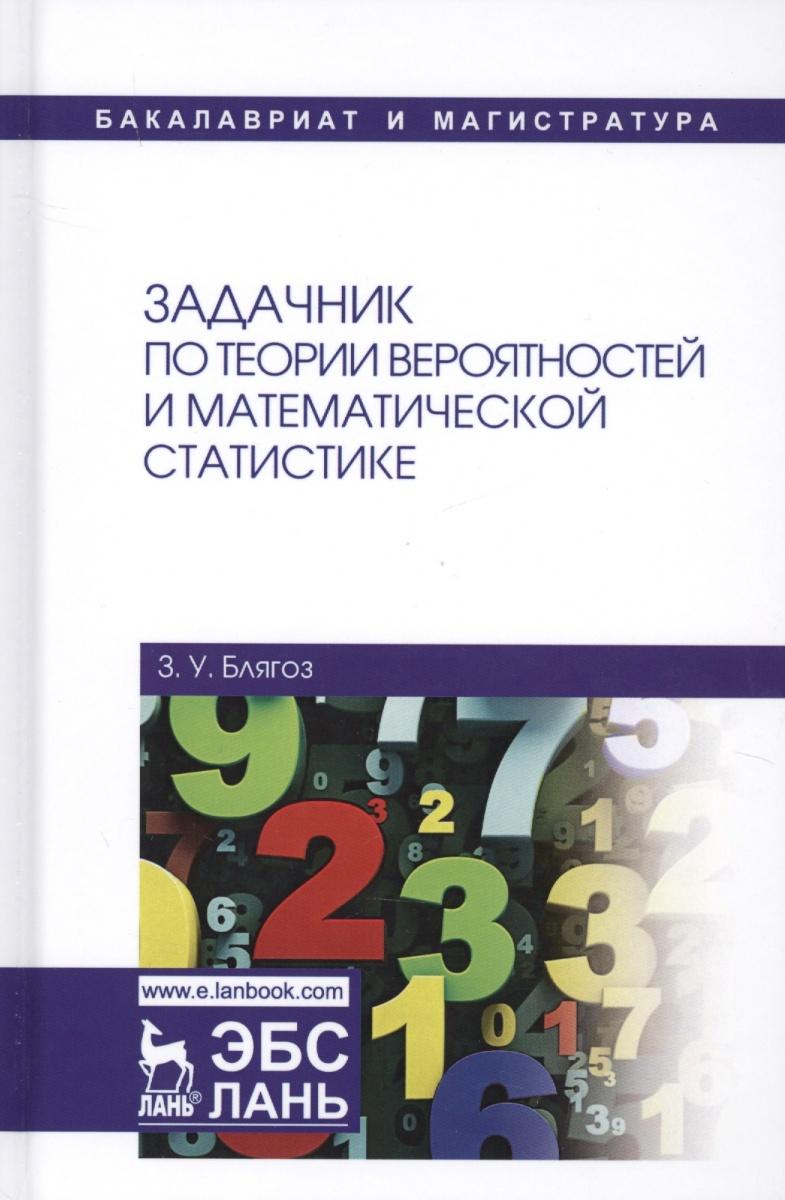 Блягоз З. Задачник по теории вероятностей и математической статистике. Учебное пособие