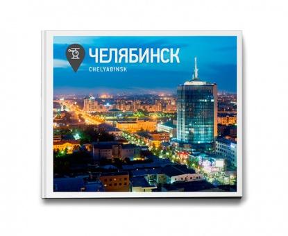 Степанов С., Чистопрудов Д., Рыков Н. Челябинск. Фотоальбом