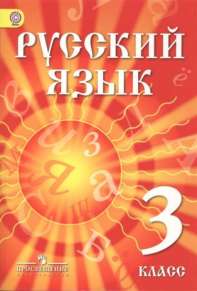 Азнабаева Ф.: Русский язык. 3 класс. Учебник для детей мигрантов и переселенцев