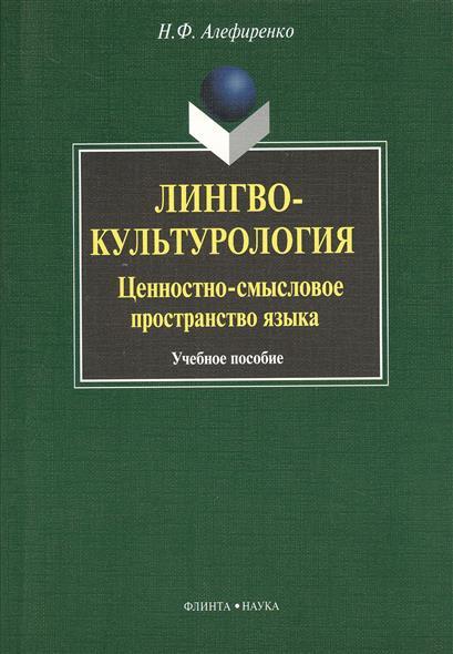 Лингвокультурология: ценностно-смысловое пространство языка:  Учебное пособие. 3-е издание