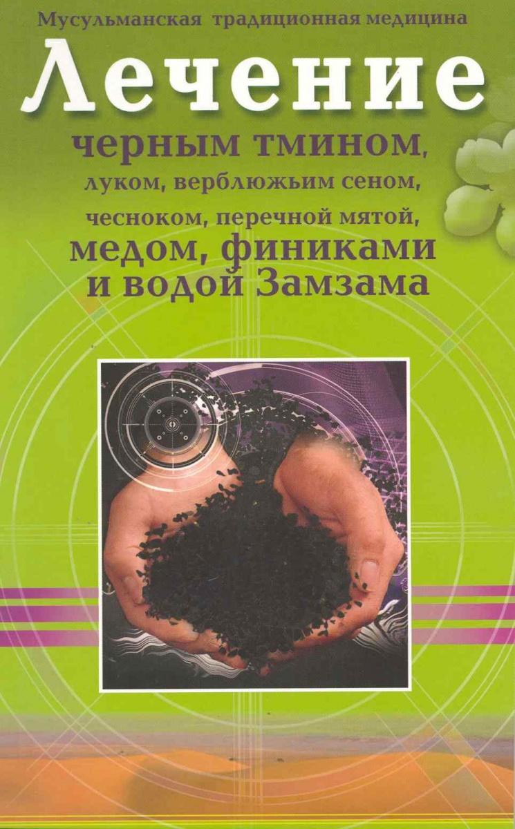 Лечение черным тмином луком...