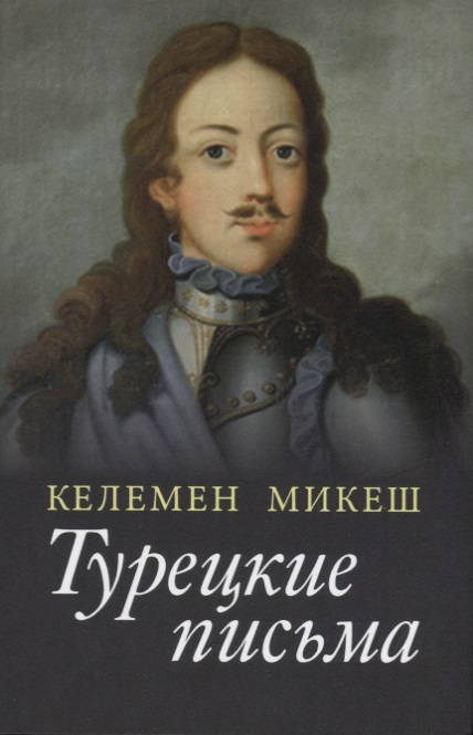 купить Микеш К. Турецкие письма по цене 1961 рублей