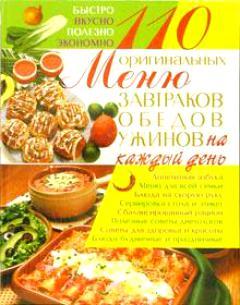 Богатыренко М. 110 оригинальных меню завтраков обедов ужинов на каждый день