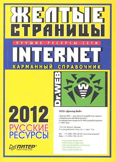 Желтые страницы Internet 2012. Русские ресурсы. Карманный справочник