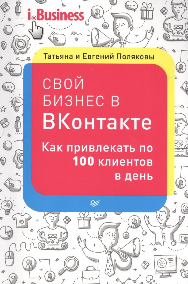 цены Полякова Т., Поляков Е. Свой бизнес в ВКонтакте. Как привлекать по 100 клиентов в день