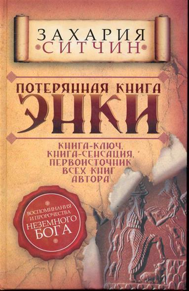 Потерянная книга Энки Воспом. и пророчества Неземного Бога