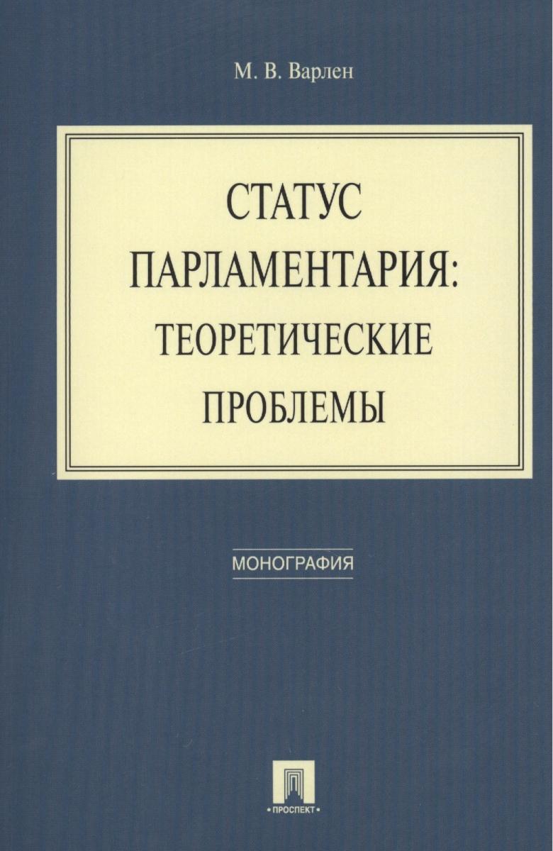 Статус парламентария: теоретические проблемы. Монография