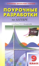 ПШУ Поурочные разработки по алгебре 9 кл.