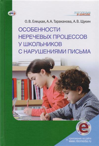 Особенности неречевых процессов у школьников с нарушениями письма