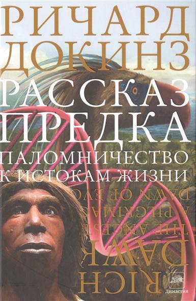 Докинз Р.: Рассказ предка. Паломничество к истокам жизни