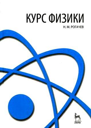 Рогачев Н.: Курс физики