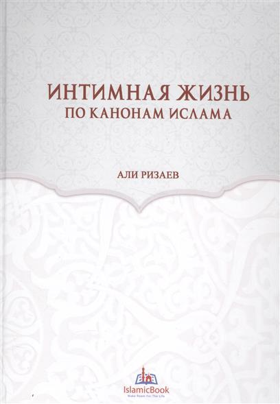 Ризаев А. Интимная жизнь по канонам Ислама интимная игрушка для женщины other