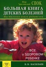 Васильев В. Большая книга детских болезней Настольная книга родителей