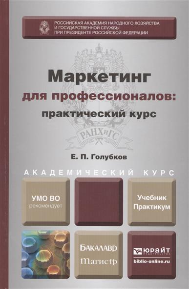 Голубков Е. Маркетинг для профессионалов: практический курс е в зубарева возрастная морфология практический курс
