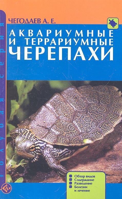 Чегодаев А. Аквариумные и террариумные черепахи. Обзор видов. Содержание. разведение. Болезни и лечение чегодаев а экзотические черепахи содержание