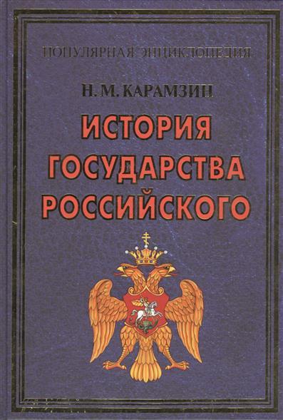 Карамзин Н. История государства Российского ISBN: 9785956714041 н м карамзин н м карамзин избранные сочинения