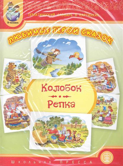 Любимые герои сказок Колобок Репка Темат. словарь в карт.