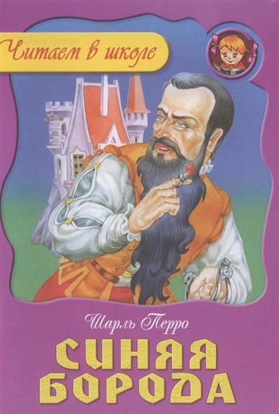 Сказки Шарля Перро для детей читать онлайн бесплатно