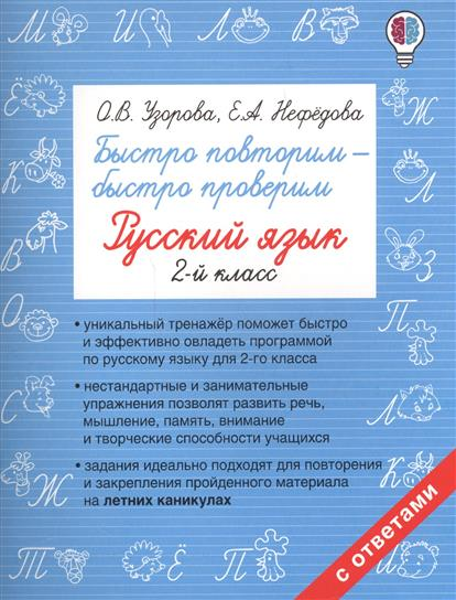 Узорова О.: Быстро повторим - быстро проверим. Русский язык. 2 класс