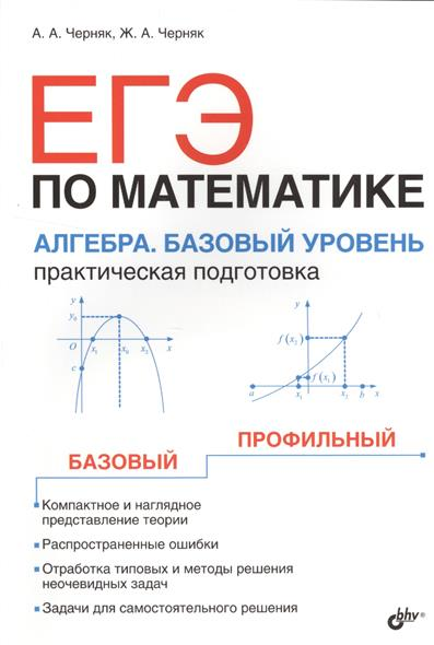 Черняк А., Черняк Ж. ЕГЭ по математике. Алгебра. Базовый уровень. Практическая подготовка