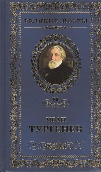 Великие поэты. Том 86. Иван Тургенев. Лазурное царство