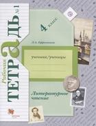 Литературное чтение. 4класс. Рабочая тетрадь №1